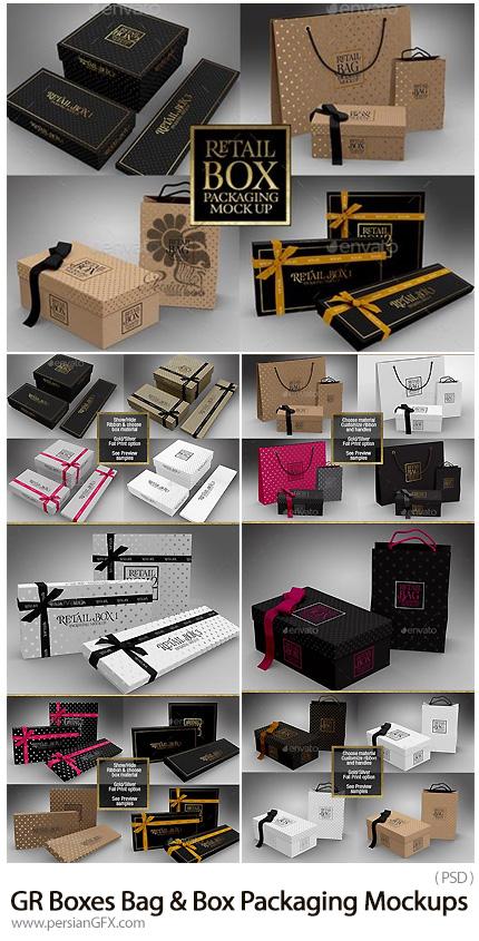دانلود مجموعه موکاپ لایه باز بسته بندی، باکس و جعبه های متنوع  از گرافیک ریور - GraphicRiver Retail Boxes Vol.2 Bag And Box Packaging Mockups