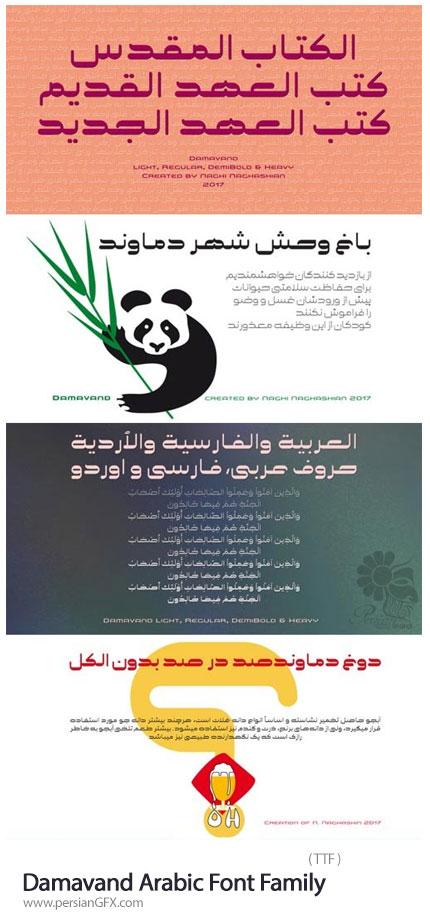 دانلود فونت فارسی و عربی و اردو دماوند - Damavand Arabic Font Family