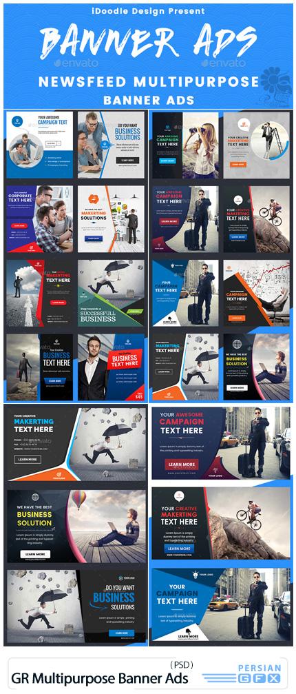 دانلود 40 تصویر لایه باز قالب آماده بنرهای تبلیغاتی و تجاری متنوع از گرافیک ریور - Graphicriver Newsfeed Multipurpose Banner Ads