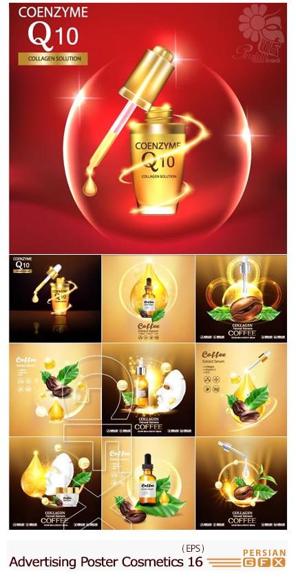 دانلود تصاویر وکتور پوسترهای تبلیغاتی لوازم آرایشی - Advertising Poster Concept Cosmetics Vector 16