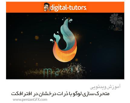دانلود آموزش متحرک سازی لوگو با ذرات درخشان در افترافکت از دیجیتال تتور - Digital Tutors Animating A Logo With Particles In After Effects