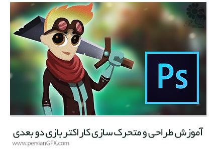 دانلود آموزش طراحی و متحرک سازی کاراکتر بازی دو بعدی در فتوشاپ از یودمی - Udemy The Ultimate 2D Game Character Design And Animation Course