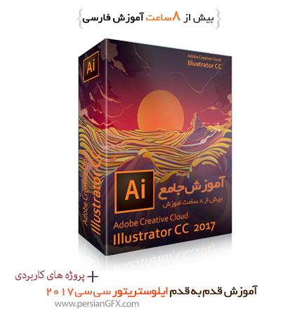 آموزش ایلوستریتور سی سی 2017 از 0 تا 100 به زبان فارسی به همراه تصاویر و فایل های مورد نیاز برای تمرین