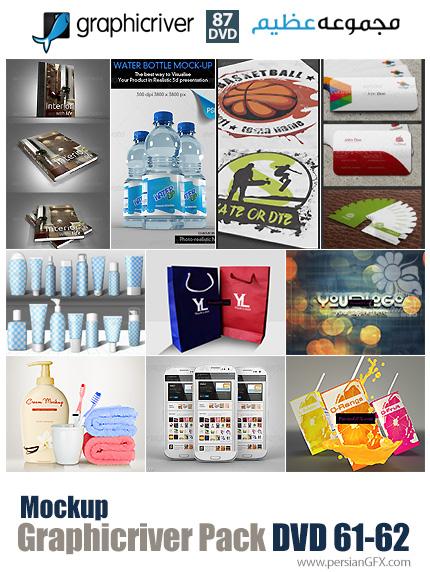 دانلود مجموعه تصاویر لایه باز گرافیک ریور - موکاپ بسته بندی و مجلات و کارت ویزیت و ... - دی وی دی 61 و 62