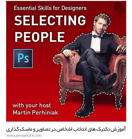 دانلود آموزش تکنیک های انتخاب اشخاص در تصاویر و ماسک گذاری در فتوشاپ از یودمی - Udemy Essential Skills For Designers Making Selections Of People In Photoshop