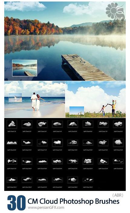 دانلود 30 براش فتوشاپ ابر - CM 30 Cloud Photoshop Brushes