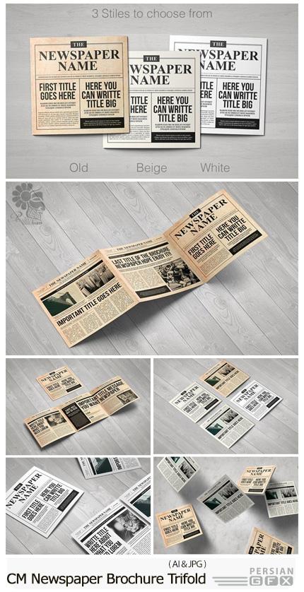 دانلود تصاویر وکتور قالب آماده بروشورهای روزنامه ای سه لت - CM Newspaper Brochure Trifold