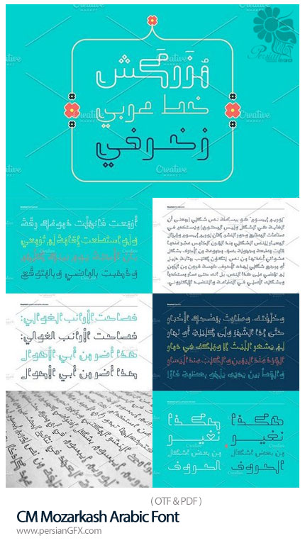 دانلود فونت تزئینی فارسی و عربی مزرکش - CM Mozarkash Arabic Font