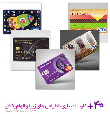 بیش از 40 کارت اعتباری با طراحی های زیبا و الهام بخش