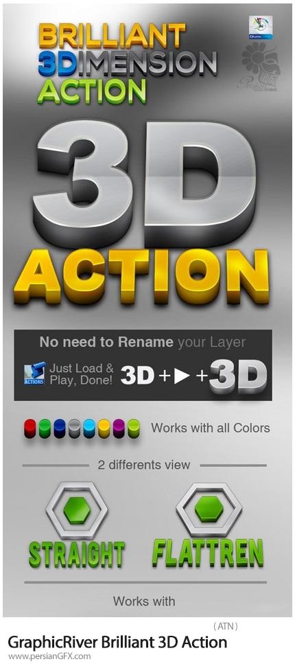دانلود اکشن فتوشاپ ساخت متن و اشکال سه بعدی از گرافیک ریور - GraphicRiver Brilliant 3D Action
