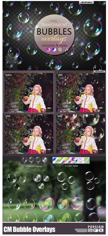 دانلود مجموعه تصاویر کلپ آرت حباب های رنگارنگ به همراه براش و پترن فتوشاپ - CM Bubble Overlays + Brushes + Patterns