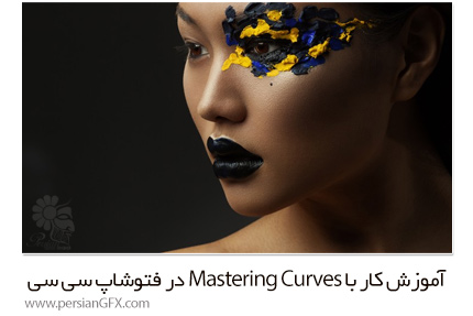 دانلود آموزش کار با Mastering Curves در فتوشاپ سی سی از یودمی - Udemy Mastering Curves In Photoshop CC