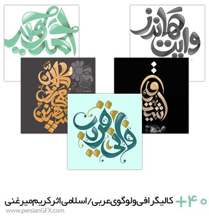 بیش از 40 تایپوگرافی و طراحی لوگوی اسلامی اثر کریم میرغنی