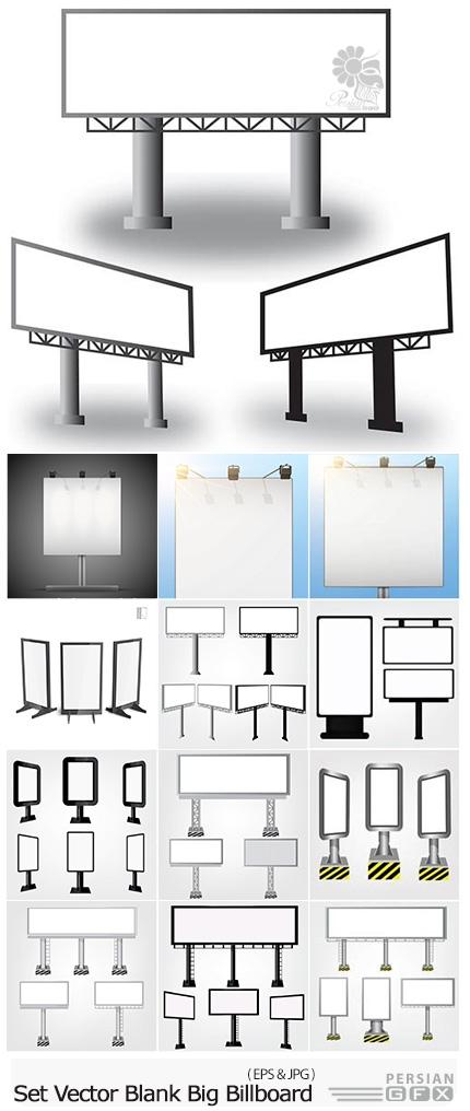 دانلود تصاویر وکتور قالب آماده بیلبوردهای تبلیغاتی دیواری، استند وتابلو - Set Vector Blank Big Billboard