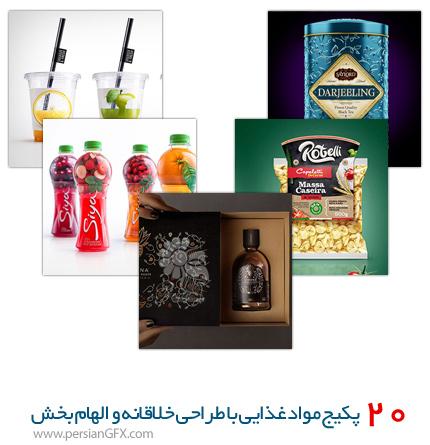 20 پکیج مواد غذایی با طراحی خلاقانه و الهام بخش