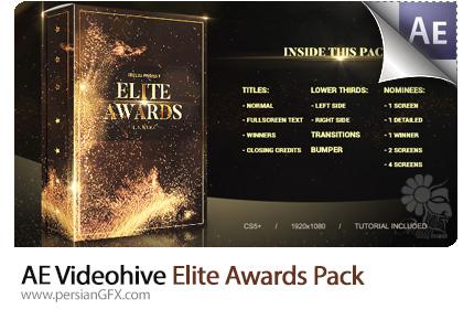 دانلود پروژه آماده افترافکت نمایش تصاویر، تیتراژ برنامه و لوگو با افکت ذرات درخشان به همراه آموزش ویدئویی از ویدئوهایو - Videohive Elite Awards Pac