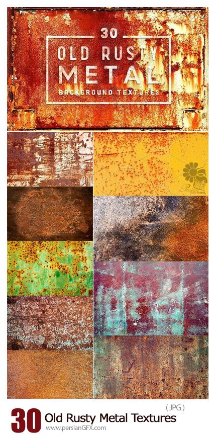 دانلود 30 تکسچر فلز زنگ زده و قدیمی - Old Rusty Metal Textures