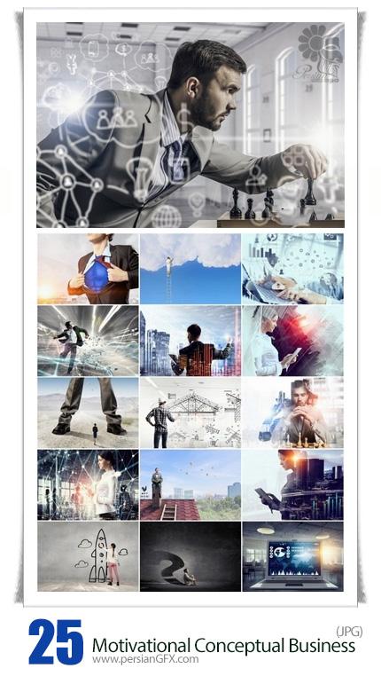 دانلود تصاویر با کیفیت مفهومی تجاری - Creative Motivational Conceptual Business