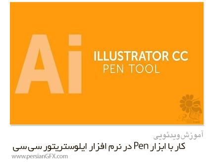دانلود آموزش کار با ابزار Pen در نرم افزار ایلوستریتور سی سی از Train Simple - Train Simple Illustrator CC Pen Tool