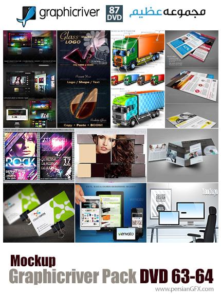 دانلود مجموعه تصاویر لایه باز گرافیک ریور - موکاپ کارت ویزیت و فریم و دستگاه های دیجیتالی و ... - دی وی دی 63 و 64