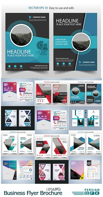 دانلود تصاویر وکتور قالب آماده بروشور و فلایرهای تجاری - Business Flyer Brochure Cover Template Vector