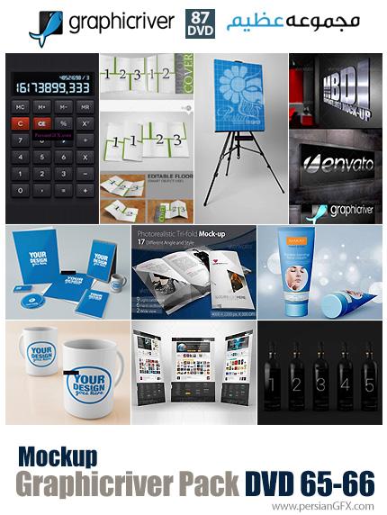دانلود مجموعه تصاویر لایه باز گرافیک ریور - موکاپ ست اداری و لوگو و طراحی وب و ... - دی وی دی 65 و 66