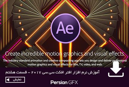 آموزش ویدئویی افتر افکت سی سی 2017 به زبان فارسی قسمت هشتم - شروع موشن گرافیک و انیمیشن سازی دو بعدی در افتر افکت