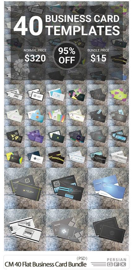 دانلود 40 تصویر لایه باز کارت ویزیت با طرح های متنوع - CM 40 Flat Business Card Bundle