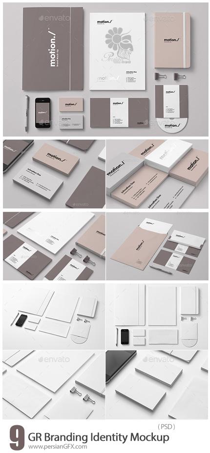 دانلود موکاپ لایه باز ست اداری، کارت ویزیت، سربرگ، کارت پرسنلی، نامه و ... از گرافیک ریور - GraphicRiver Branding Identity Mockup