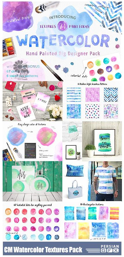 دانلود مجموعه تصاویر کلیپ آرت عناصر طراحی تکسچر، پترن و اشکال آبرنگی - CM Big Watercolor Textures Pack