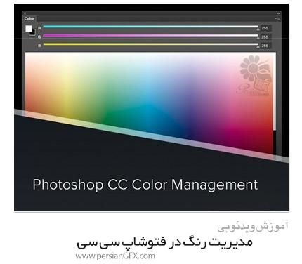 دانلود آموزش مدیریت رنگ در فتوشاپ سی سی از  Train Simple - Train Simple Photoshop CC Color Management