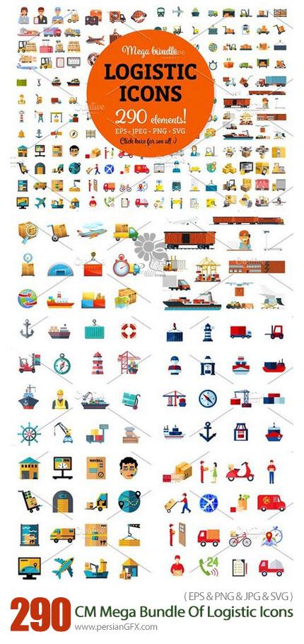 دانلود 290 آیکون باربری، پست، وسایل حمل و نقل و ... - CM Sale Mega Bundle Of Logistic Icons