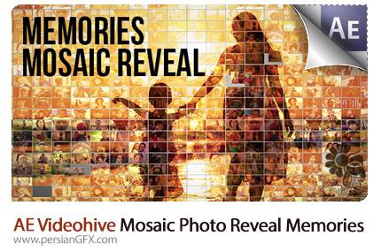 دانلود پروژه آماده افترافکت نمایش تصاویر خاطره انگیز با افکت موزاییکی به همراه آموزش ویدئویی از ویدئویی از ویدئوهایو - Videohive Mosaic Photo Reveal Memories