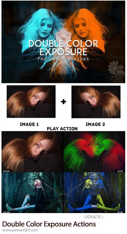 دانلود اکشن فتوشاپ ایجاد افکت دابل اکسپوژر یا ترکیب تصاویر دو رنگ - Double Color Exposure Actions