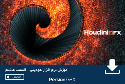 آموزش ویدئویی هودینی به زبان فارسی قسمت هشتم - آشنایی با سیستم شیدینگ و متریال دهی در هودینی - Houdini Shading Tutorial