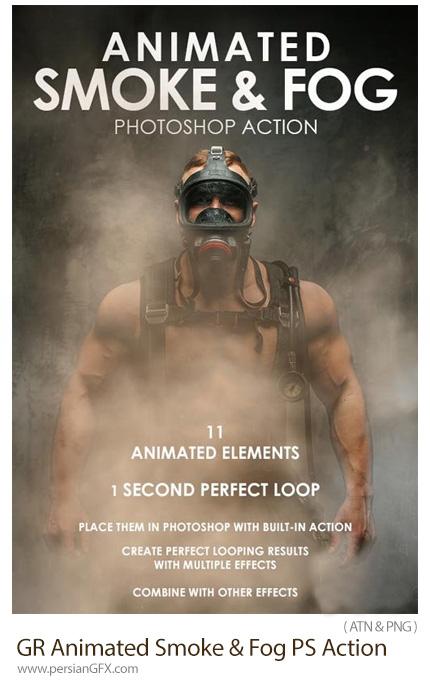 دانلود اکشن فتوشاپ ایجاد افکت دود و مه متحرک بر روی تصاویر از گرافیک ریور - GraphicRiver Animated Smoke And Fog Photoshop Action