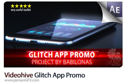 دانلود پروژه آماده افترافکت نمایش اپلیکیشن های تلفن همراه با افکت نویز از ویدئوهایو - Videohive Glitch App Promo