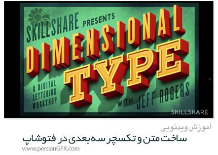 دانلود آموزش ساخت متن و تکسچر سه بعدی در فتوشاپ از Skillshare - Skillshare Digital Lettering Designing 3D Type And Texture
