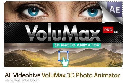 دانلود پروژه آماده افترافکت ساخت تصاویر سه بعدی متحرک به همراه آموزش ویدئویی از ویدئوهایو - Videohive VoluMax 3D Photo Animator (Version 4.1 Pro)
