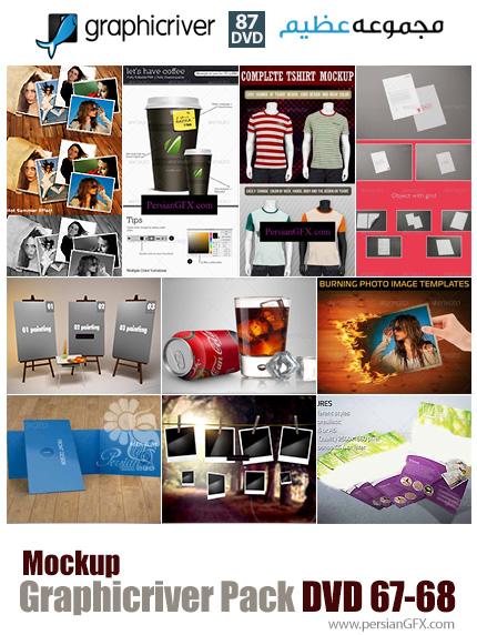 دانلود مجموعه تصاویر لایه باز گرافیک ریور - موکاپ بسته بندی و تابلو و تی شرت و ... - دی وی دی 67 و 68