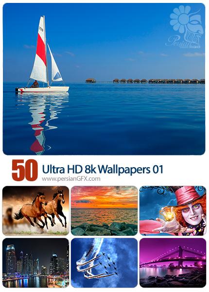 دانلود مجموعه والپیپرهای فوق العاده با کیفیت - Ultra HD 8k Wallpapers 01