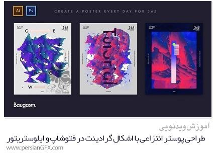 دانلود آموزش طراحی پوستر انتزاعی با اشکال گرادینت در فتوشاپ و ایلوستریتور از Skillshare - Skillshare Create An Abstract Poster With Gradient Shapes