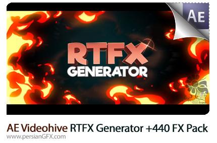 دانلود پروژه آماده افترافکت بیش از 440 افکت RTFX ( انفجار، امواج، ابر، نور متحرک و ... )  به همراه آموزش ویدئویی از ویدئوهایو