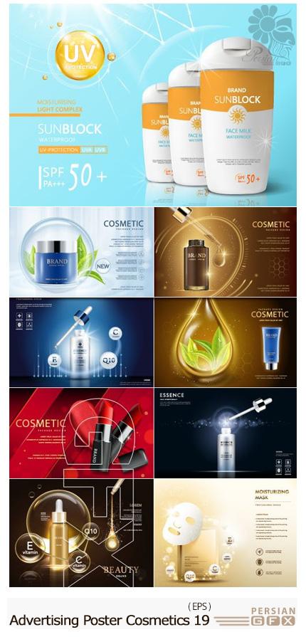 دانلود تصاویر وکتور پوسترهای تبلیغاتی لوازم آرایشی - Advertising Poster Concept Cosmetics Vector 19