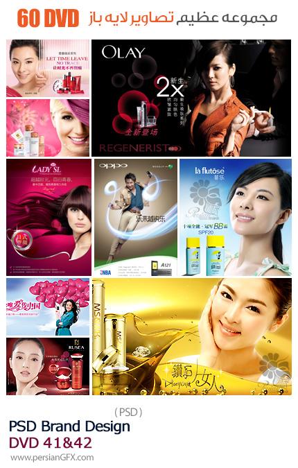 دانلود مجموعه تصاویر لایه باز تجاری لوازم آرایشی و تلفن همراه - دی وی دی 41 و 42