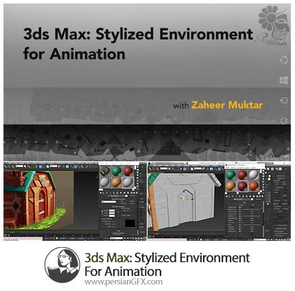 دانلود آموزش مدلسازی محیط زیست برای انیمیشن در تریدی مکس از لیندا - Lynda 3ds Max Stylized Environment For Animation