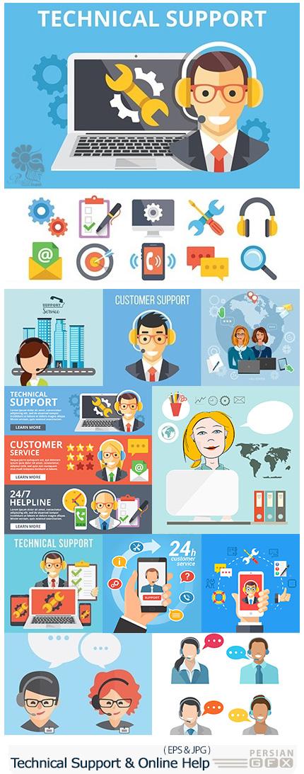 دانلود تصاویر وکتور پشتیبانی فنی آنلاین 24 ساعته برای مشتری - Technical Support And Online Help To Client 24 Hours
