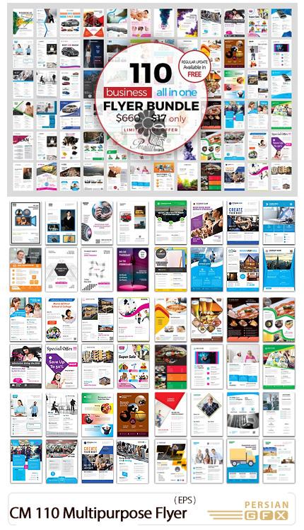 دانلود 110 تصویر وکتور قالب آماده فلایر های تجاری و تبلیغاتی، غذا و رستوران، آموزشی، فتوگرافی و ... - CreativeMarket 110 Multipurpose Flyer Bundle
