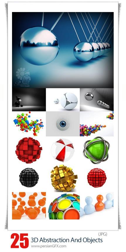 دانلود تصاویر با کیفیت پس زمینه های انتزاعی و اشیاء متنوع سه بعدی - 3D Abstraction And Objects