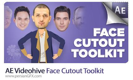 دانلود پروژه آماده افترافکت ایجاد سر آدم بر روی کاراکترهای کارتونی متحرک به همراه آموزش ویدئویی از ویدئوهایو - Videohive Face Cutout Toolkit After Effects Templates